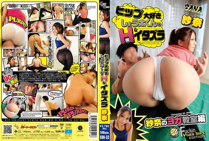 SUN-33  Hip-Loving Shota-kun's Lewd Prank Sana