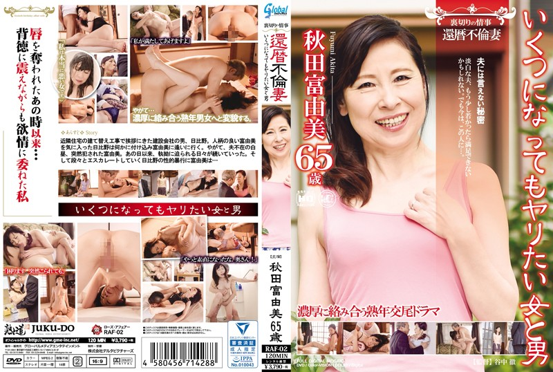 RAF-02 free asian porn movies Fuyumi Akita Traitorous Love Affair – 60 Something Unfaithful Housewife – Guys And The Girl Everyone Wants Fuyumi