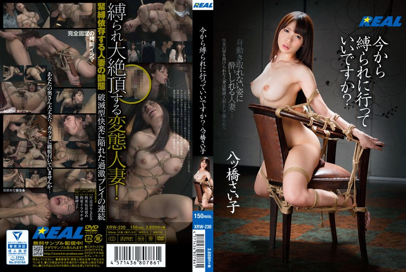 XRW-230 japaneseporn Can I Get Tied Up From Now On? Saiko Yatsuhashi