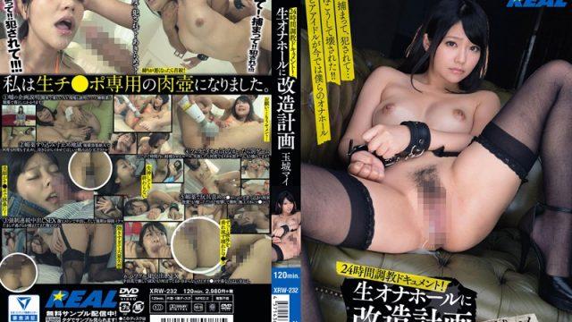 XRW-232 jav watch 24-Hour Breaking In Documentary! Project Living Sex Doll! Mai Tamaki