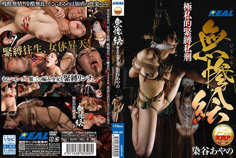XRW-393 jav videos A Pitiful Picture An Extremely Private S&M Punishment Ayano Sometani