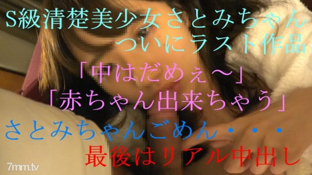 FC2 PPV 700354 「中はダメ・・赤ちゃん出来ちゃう」S級清楚美女さとみちゃんついにラスト作品限定です。前編