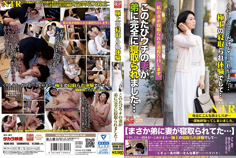 HENK-003 japan av Kiriko Nio The Ultimate Cuckold Experience Recently, My Wife Was Totally Fucked By My Little Brother… Kiriko