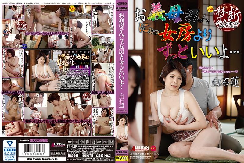 SPRD-963 asianporn I Like My Stepmom Way More Than My Wife… Ren Shiraishi