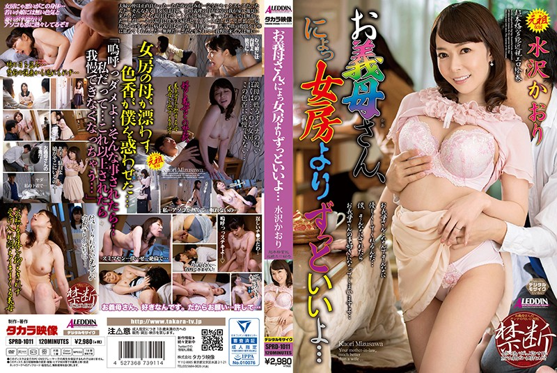 SPRD-1011 jjgirls Dear Stepmom, I Like You Much Better Than My Wife… Kaori Mizusawa