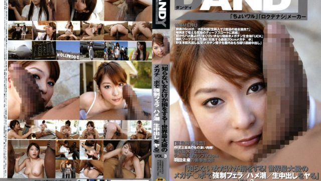 """DANDY-119 jav free Yui Nanase (Mirai Haneda) """"Too Bad For The Girls That Don't Know! Forceful Blowjobs/Squirting/Creampies From The World's"""