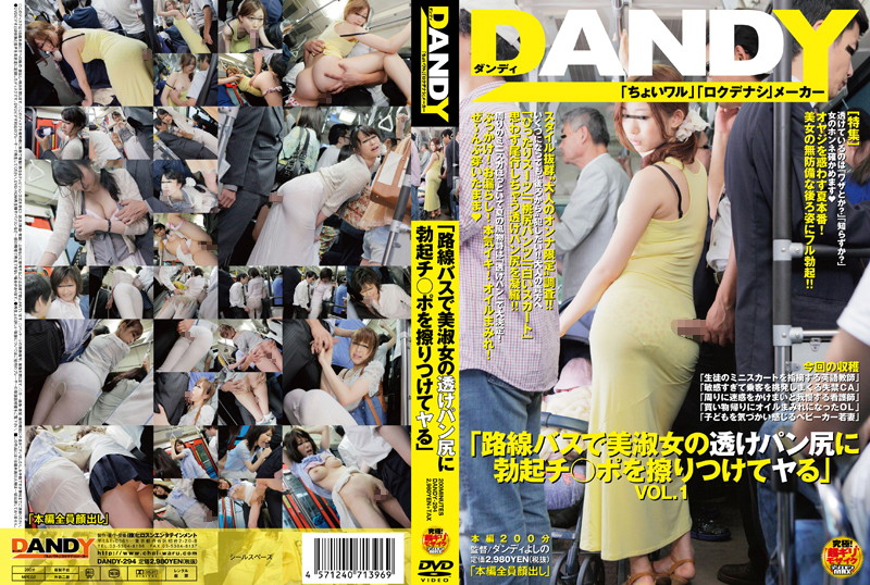 "DANDY-294 full hd porn movies ""Fucking Beautiful, Mature Women on the Bus Who Wear See-Through Clothes."" vol. 1"