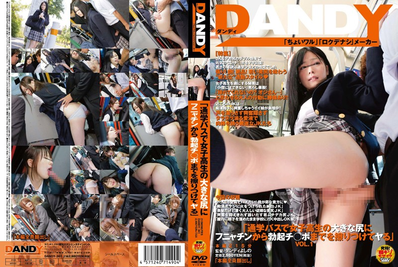 "DANDY-361  ""I'm Going To Rub My Soft Dick Onto The Big Ass Of A Schoolgirl Until It Gets Hard On A School Bus"""