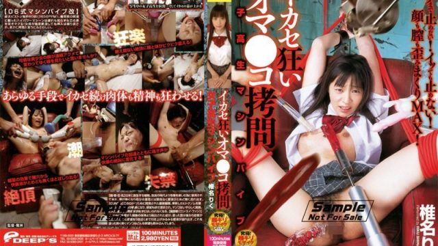 DVDPS-794 japanese porn Cum Maniacs Pussy Punishment: Schoolgirl Machine Vibrator Riku Shina