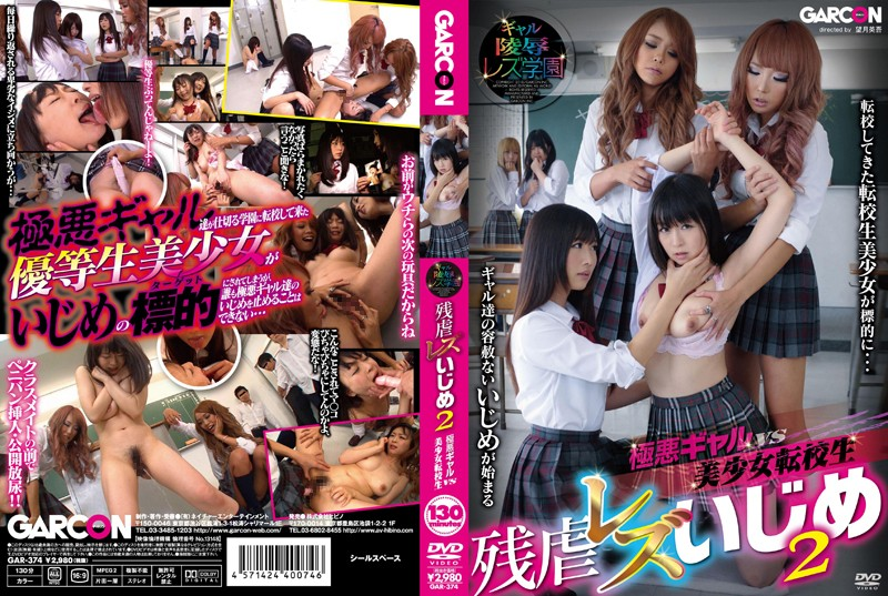GAR-374 jav pov Obscene Lesbian Gal Academy. Bad Gals Vs Beautiful Girl Exchange Student. Cruel Lesbian Bullying. 2