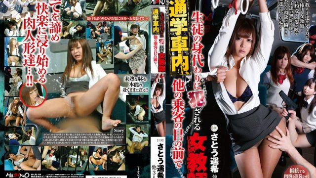 HAVD-862 watch jav A Teacher Getting Raped Instead of Her Student In Front Of Riders On Commuter Bus. Haruki Sato .