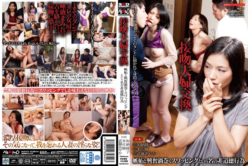 HAVD-913 japanese sex Ayako Kano Hitomi Honjo Kissing Married Couple Sex – Jealousy and Excitement Get All Mixed Up in the Immoral Fun Called
