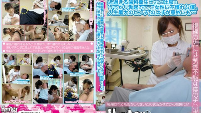 HUNT-339 streaming sex movies Getting Treatment At The Tooth Doctor. Dental Hygienist Leaned In So Close Her Breath Made My Cock