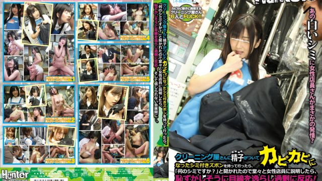 HUNT-543 japan porn Laundromat Romance: Leave Your Stains of Love on me…