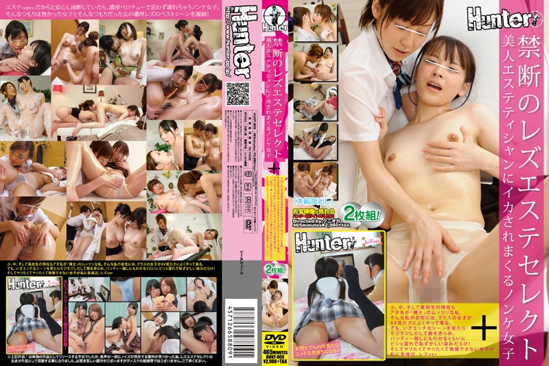 HUNT-809 porn asian Lesbian Double Feature! Young Girls Turn Nympho as They're Slipped an Aphrodisiac by a Lesbian