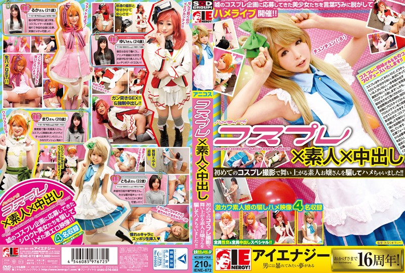 IENE-672 jav porn streaming Cosplay x Amateur x Creampies – Amateur Girl On Her First Cosplay Photo Shoot Gets Tricked Into