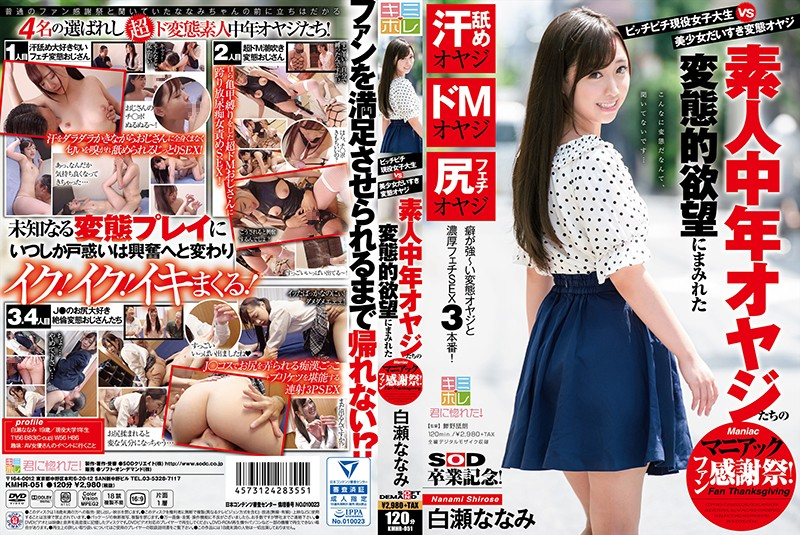KMHR-051 japan porn Nanami Shirase A Tight And Hot Real-Life College Girl Vs A Perverted Dirty Old Man Who Loves Beautiful Girl Babes