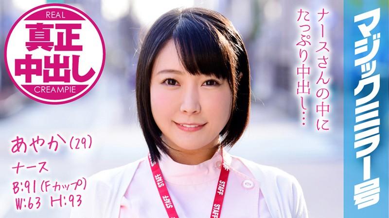 MMGH-073 japaneseporn Ayaka (29 Years Old) Occupation: Nurse The Magic Mirror Number Bus We Had Plenty Of Creampie Sex