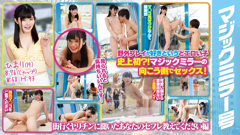 """MMGH-189 japanese hd porn Himari (19 Years Old) Asks Horny You: """"I Want You To Introduce Me To A Sexy Friend With Benefits"""""""
