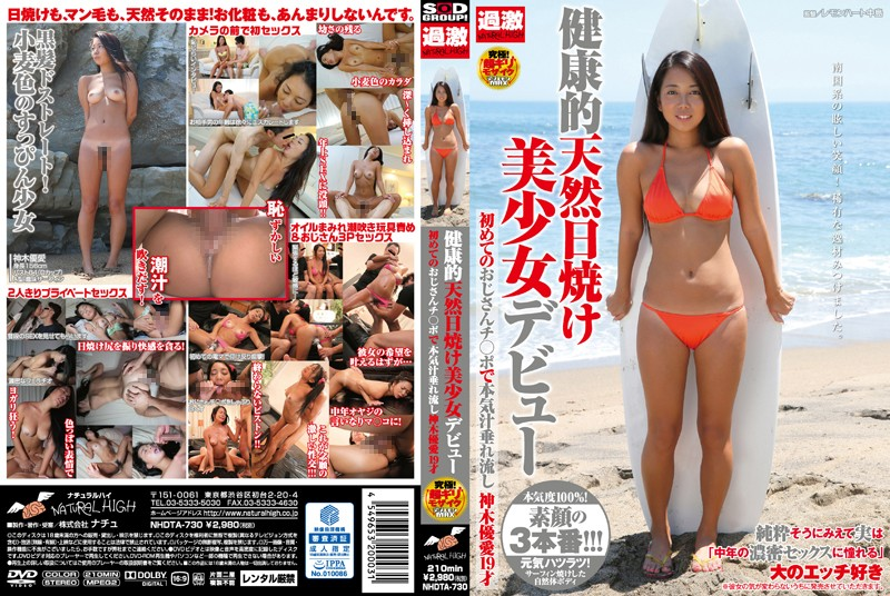 NHDTA-730 japanese sex Yua Kamiki A Debut From A Healthy Naturally Tan Little Beauty Her Pussy Juice Flows From Taking Her First Older