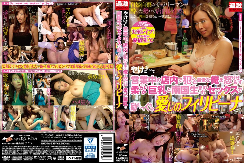 NHDTA-835 full hd porn movies I Got Desperate An Ravaged A Busty Filipina Waitress While She Was On The Job. Only, She Wasn't