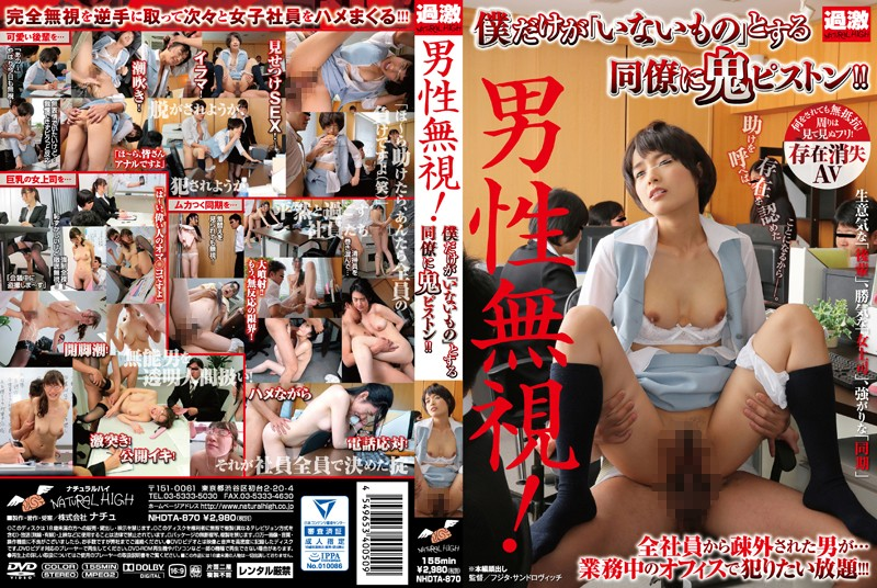 NHDTA-870 xx porn A Must-See For Men! I Pounded The Pussies Of The Coworkers Who Were Ignoring Me!