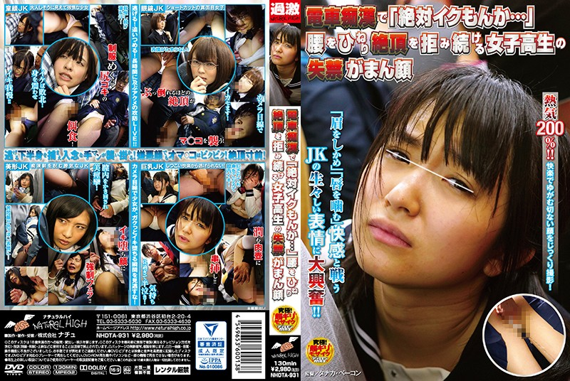 NHDTA-931 japanese jav I Refuse To Cum When The Train Molester Touches Me… This Schoolgirl Tries To Resist But Shakes Her