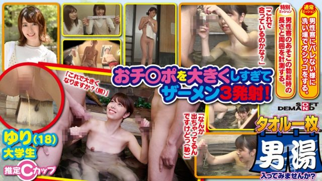 OKYH-008 tokyo tube Yuri (18 Years Old) Estimated Titty Size: C Cup A Pretty Young Lady We Discovered In Hakone Yumoto