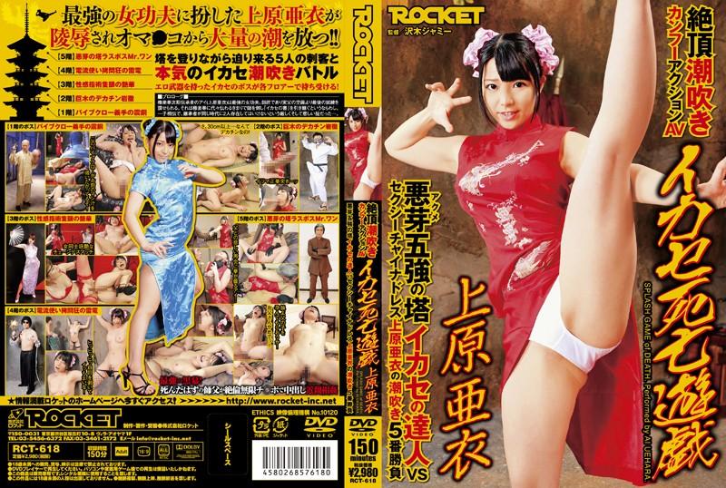 RCT-618 xxx online Deadly Climax Hot Plays Ai Uehara