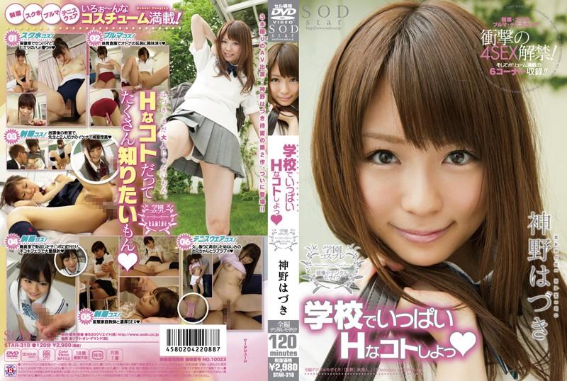 STAR-310 asianporn Let's Have Sex at School (Heart) Hatzuki Kamino
