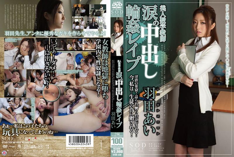 STAR-330 japanese xxx Beautiful Math Teacher Teary Creampie Gang Rape Ai Hanada