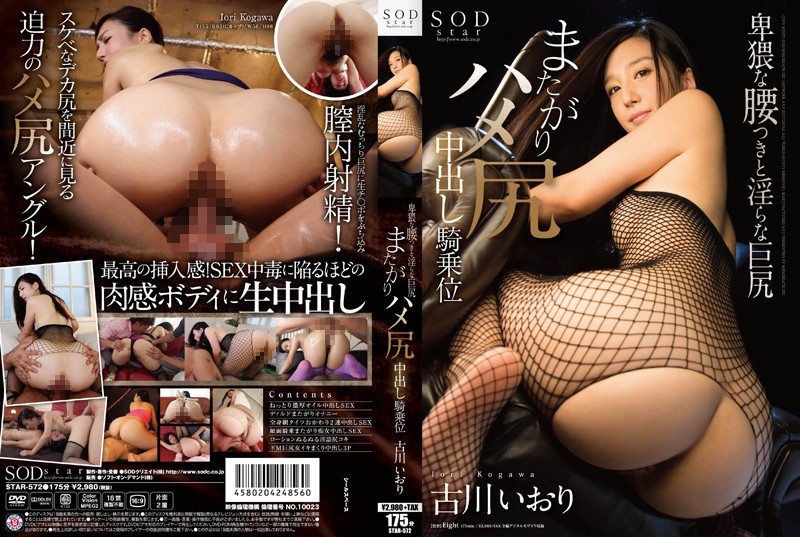 STAR-572 jav.me Obscene Hips And Big Indecent Tits! Taking A Creampie Up the Butt Cowgirl Style! Iori Kogawa