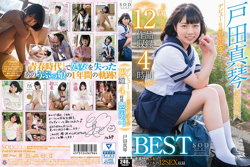 STAR-817 jav watch Makoto Toda 1 Year Debut Anniversary 12 Videos 4 Hour BEST