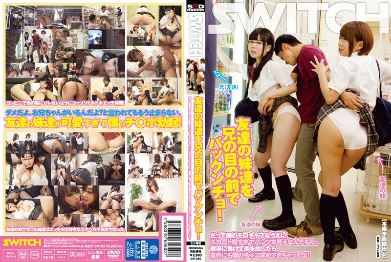 SW-355 hot jav My Friend's Little Stepsisters Are Flashing Me Their Panties Right In Front Of Their Big Brother!
