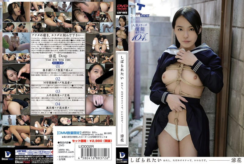LID-002 japanese porn I Want to be Tied Up, I'm Okay With Just Being a Toy. Kyoka Morikawa