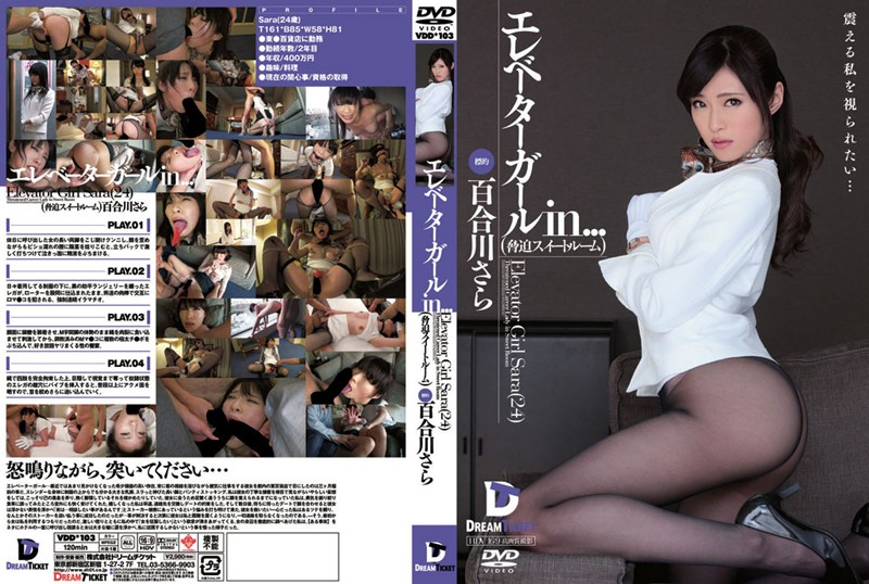 VDD-103 japanese porn tube Elevator Girl In… [The Coercion Suite] Elevator Girl Sara (24)