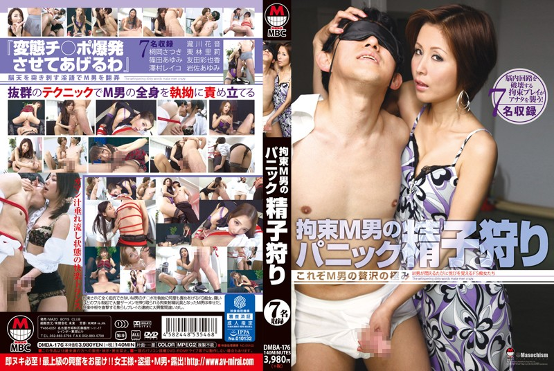 DMBA-176 porn movies online A Tied-Up Masochist's Frenzied Sperm Hunt