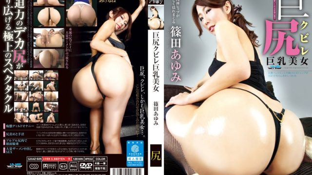 GXAZ-025 jav hd porn Big Booty, Tiny Waist – Hot Slut With Big Tits Ayumi Shinoda