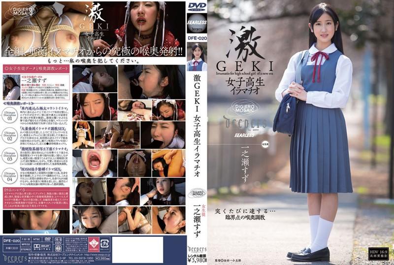 DFE-020 free jav porn Extreme Schoolgirl Deep Throat Suzu Ichinose