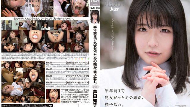 DJE-043 JavSeen A Virgin Six Months Ago, Now She's Drinking Cum. Tomoko Ashida