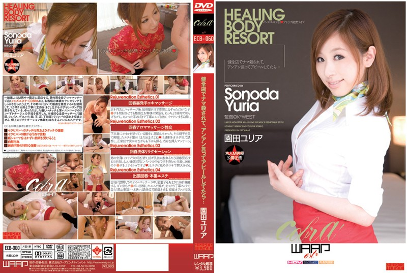 ECB-060 porn hd jav What If I Sexually Appealed at Any Non-Sexual Business Store? Yuria Sonoda