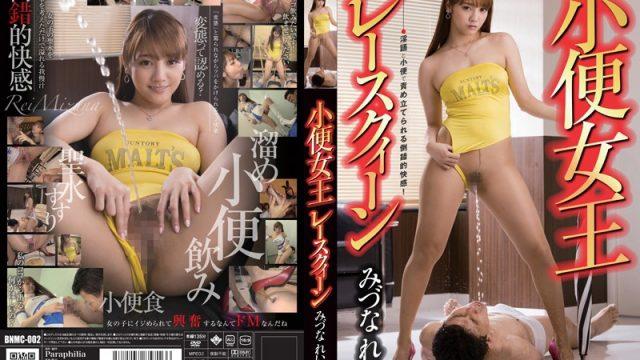 BNMC-002 japanese adult video Piss Queen Of Race Queens – Rei Mizuna