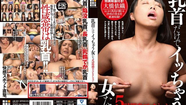 DOKS-464 jav video Women Who Cum Just With Their Nipples 5-1/2 Hour Collection