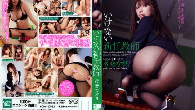 HODV-20652 jav pov Oh No Don't Do it New Female Teacher Koari Sakura