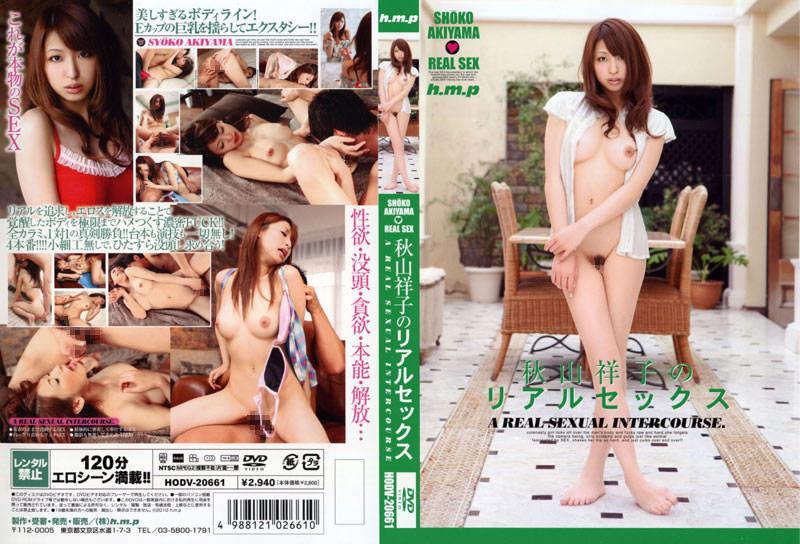 HODV-20661 free japanese porn Shoko Akiyama 's Real Sex