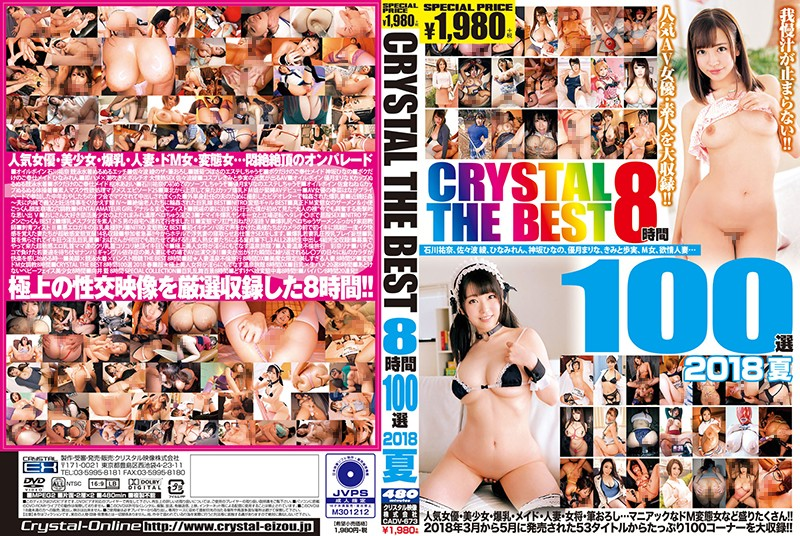 CADV-673 japanese sex movie Crystal's Best 8 Hours A Selection of 100 Scenes For The Summer of 2018