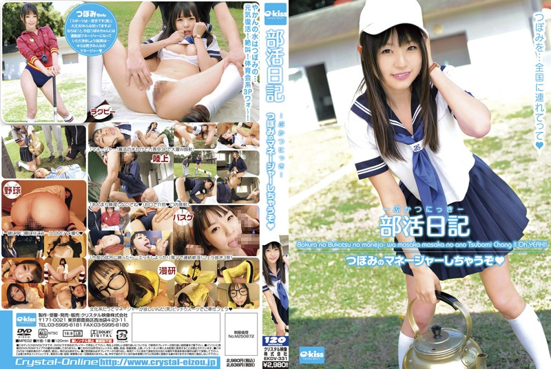 EKDV-331 japan av After School Club Diary Tsubomi Becomes a Club Manager x