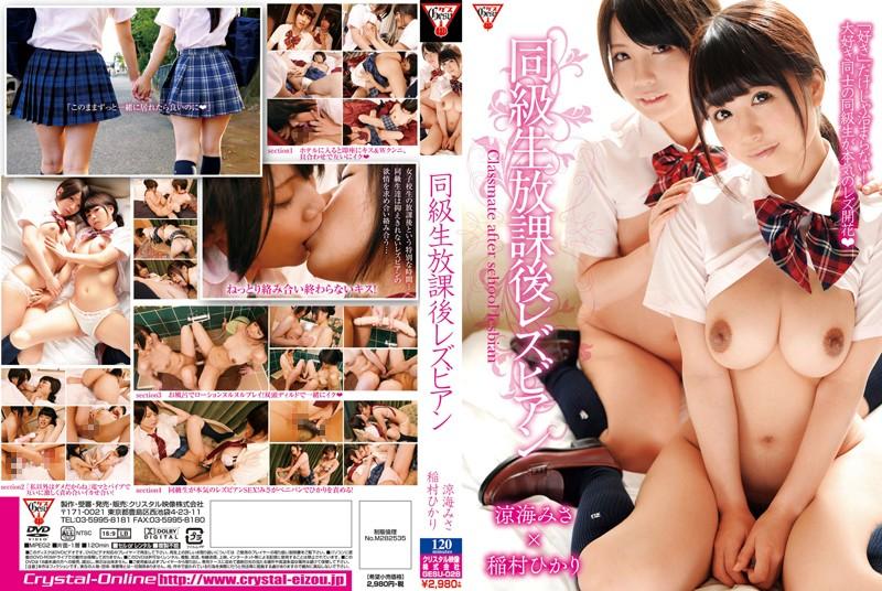 GESU-028 jav best Classmate Lesbians After School