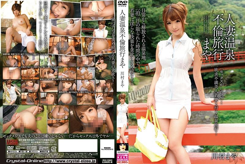 MADM-035 xxx online Married Woman's Hot Spring Cheating Trip Maya Maya Kawamura