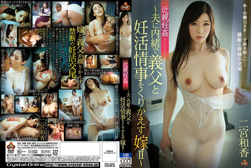 NITR-333 jav sex Waka Ninomiya Incest Sex The Bride Was Having An Incest Love Affair With Her Father-In-Law Behind Her Husband's